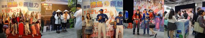 台北における徳島イベント
