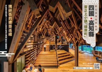 高知県隈研吾の建築の広告デザイン