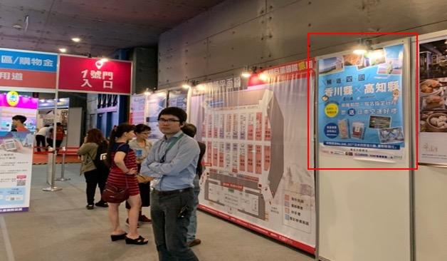 高雄アリーナ国際旅行博覧会通路広告