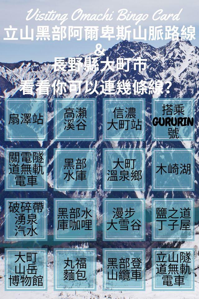 長野県大町市行ったことあるスポットビンゴゲーム