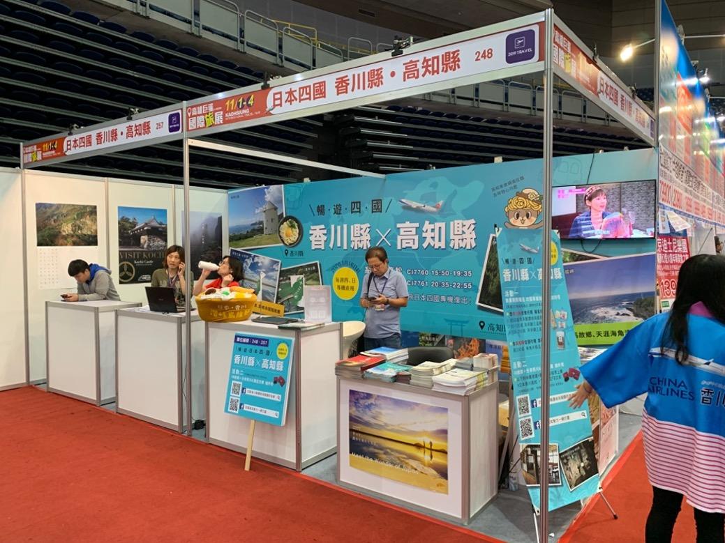 旅行博覧会における香川県と高知県の合同ブース出展