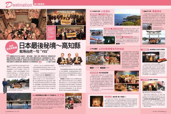 高知県ファムトリップの繁体字中国語記事