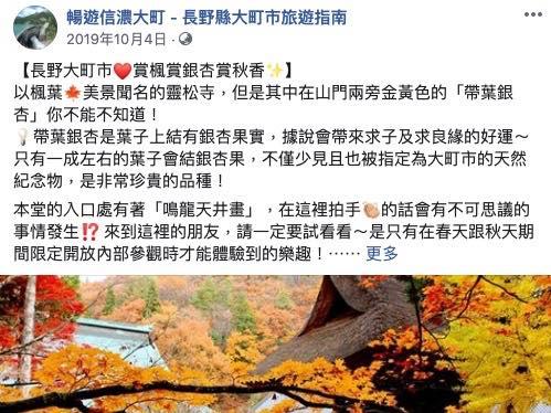 大町市繁体字中国語の台湾向けFacebook投稿