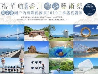 チャイナエアラインと香川県の瀬戸内国際芸術祭2019パスポート特設ページ