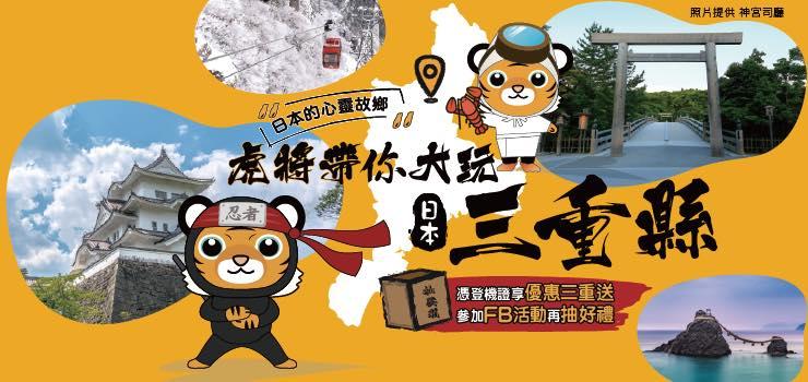 タイガーエアーと三重県タイアップページ