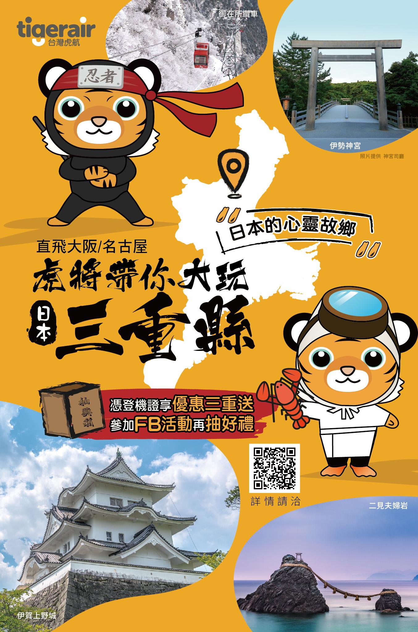 三重県 タイガーエア台湾のタイアップ駅ナカ広告デザイン