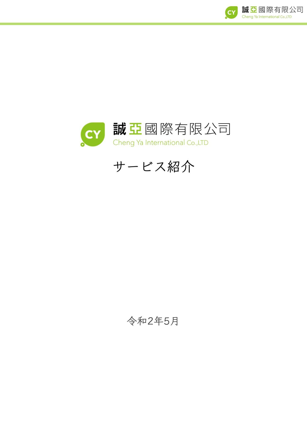 サービス紹介ダウンロード