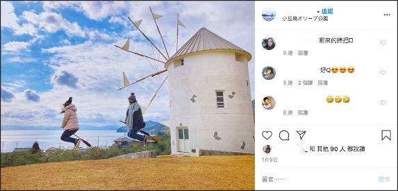 小豆島風車小屋の前で箒に跨りジャンプする2人の女性のFacebook投稿