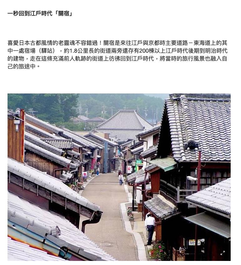 日本の古い町並みの写真が載ったウェブニュース