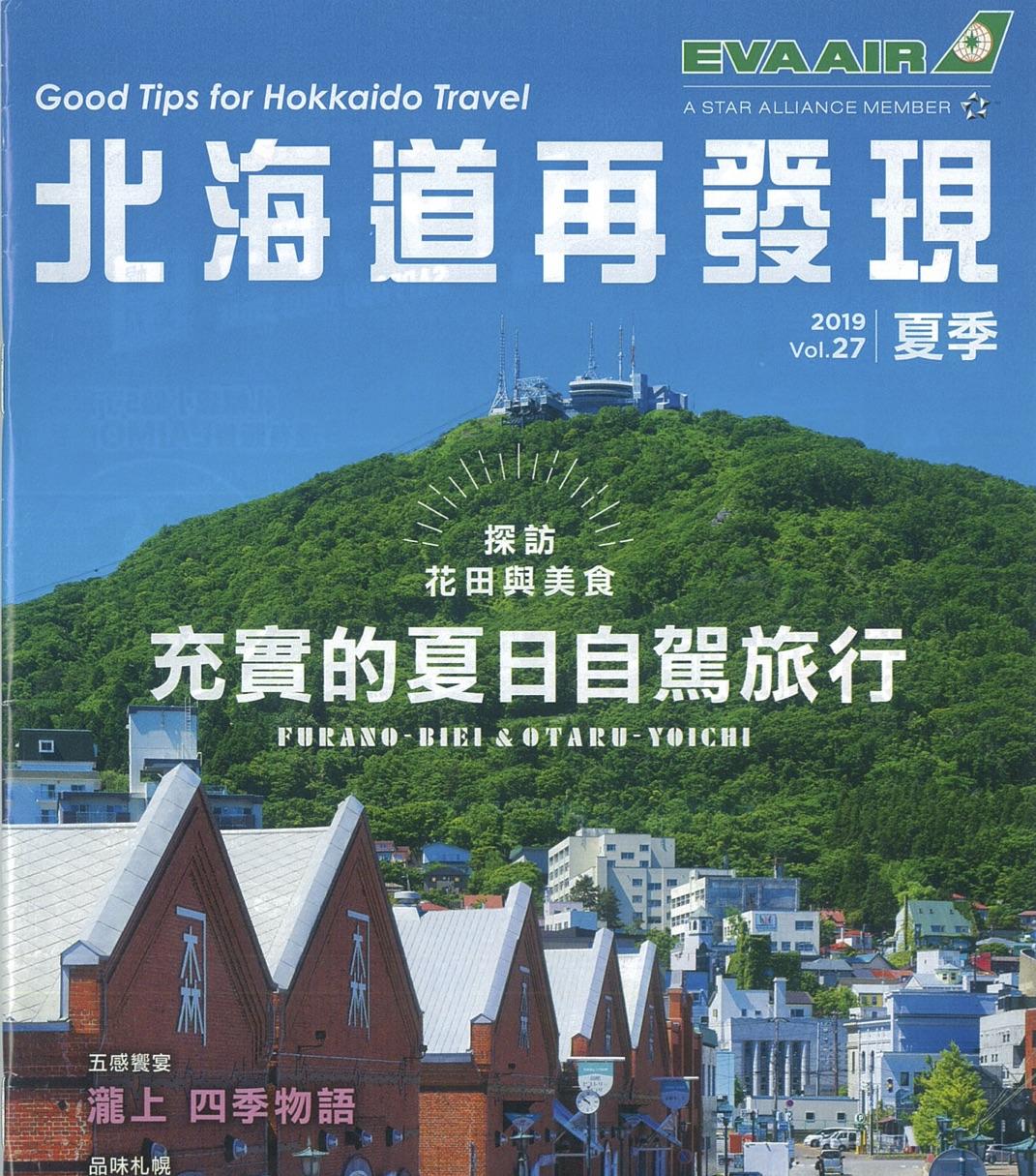 繁体字北海道雑誌カバー