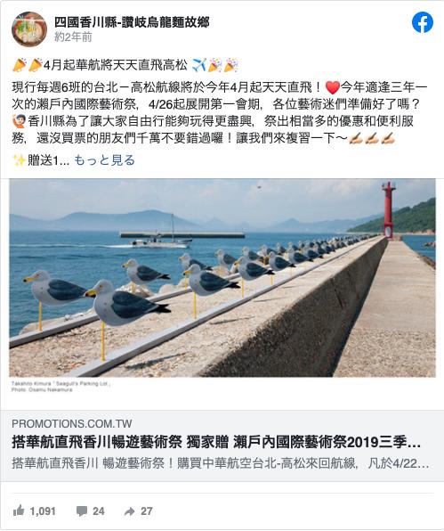 香川県とチャイナエアラインのクーポンキャンペーンFacebook投稿