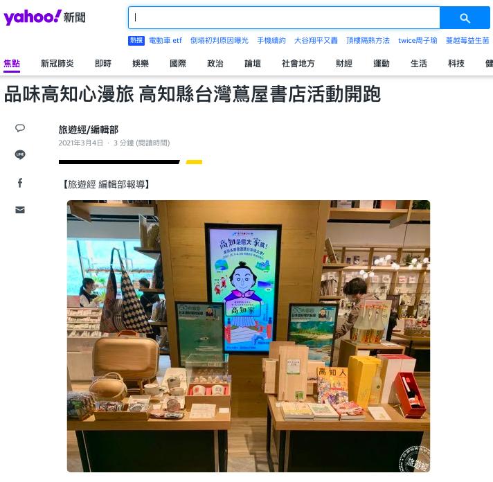 台湾蔦屋日本インバウンド観光セミナーウェブメディアニュース掲載