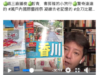 香川を紹介するFacebookライブの投稿